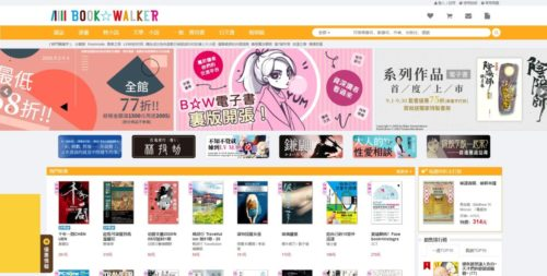 台湾BOOK☆WALKER