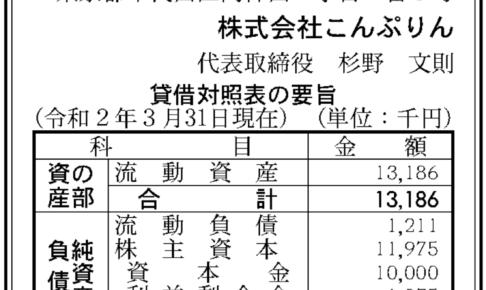 こんぷりん 第5期決算