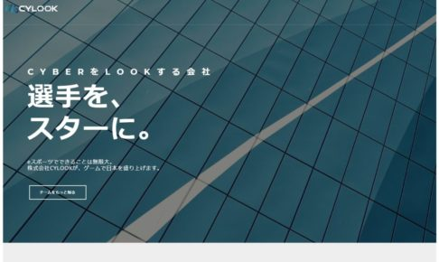 CYLOOKサイト
