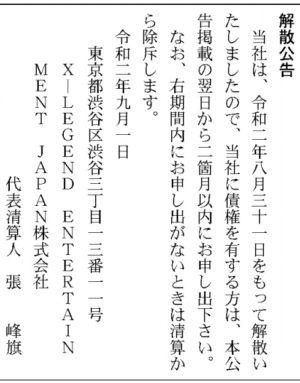 X-LEGEND ENTERTAINMENT JAPAN