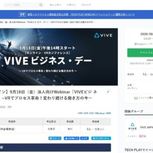 第3回VIVEビジ ネス・デー