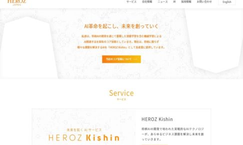 HEROZ株式会社(ヒーローズ)