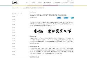 DeNA 東京農業大学