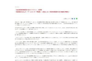JeSU参加料徴収型大会ガイドライン