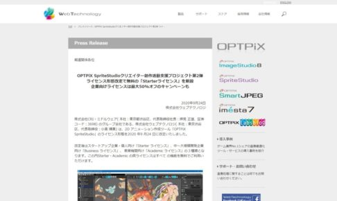 OPTPiX SpriteStudio