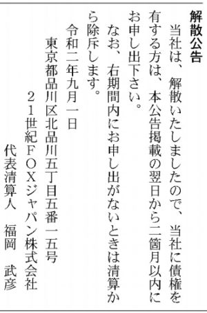 21世紀FOXジャパン解散公告