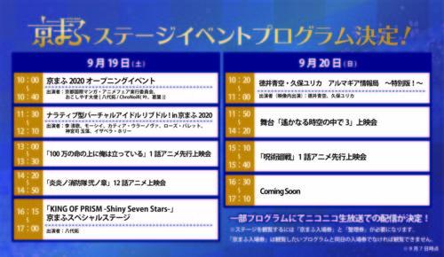京まふ2020 ステージイベントプログラム