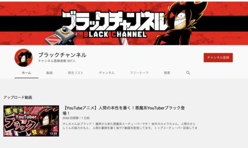 ブラックチャンネル