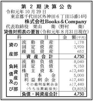 Books&Company第2期決算