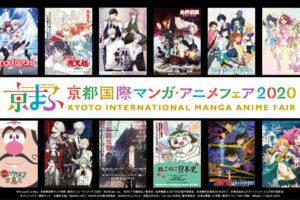 京都国際マンガ・アニメフェア2020