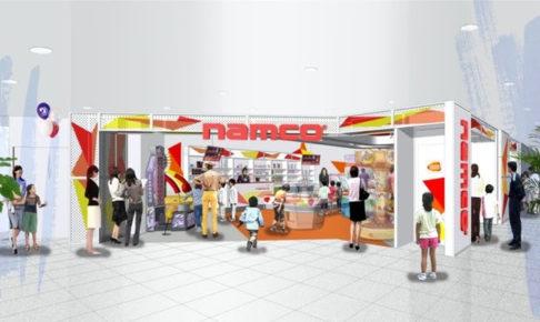 namco Telford Plaza(徳福広場)店