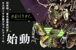 Adictor