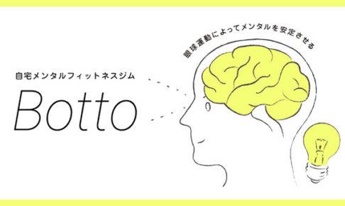 Botto