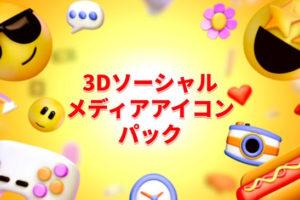 3Dソーシャルメディアアイコンパック