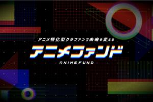 アニメファンド