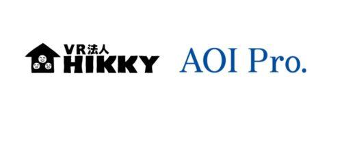 HIKKY、映像制作会社AOI Pro.とxR領域における業務提携を締結 | オタク ...