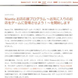 Niantic 店舗応援プログラム