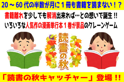 読書の秋キャッチャー