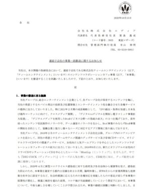 ティームエンタテインメント