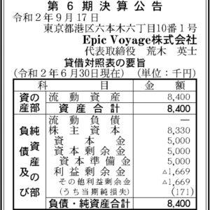 Epic Voyage 第6期決算