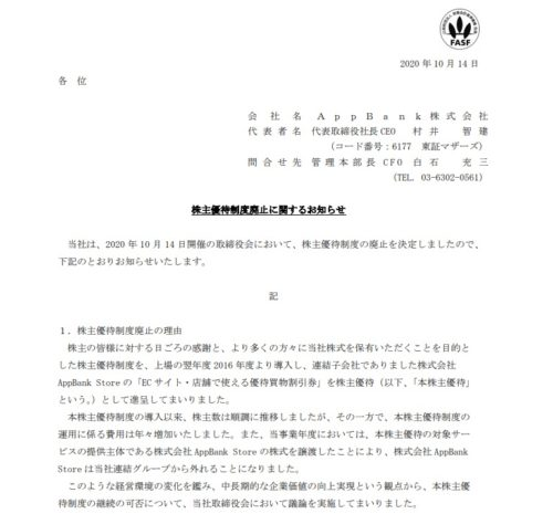 AppBank 株主優待制度