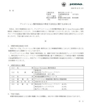 IGポート 委員会
