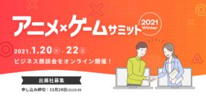 アニメ・ゲームサミット 2021 Winter
