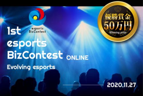 esports Biz Contest