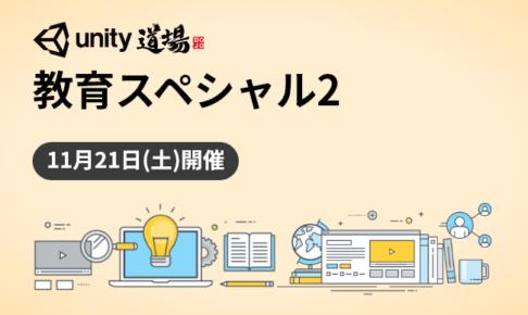 Unity道場 教育スペシャル