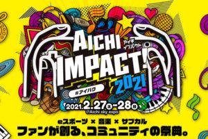 AICHI IMPACT