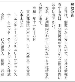 20世紀フォックス ホーム エンターテイメント ジャパン解散公告