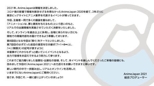 AnimeJapanコメント