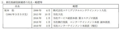 コロプラ 取締役 坂本