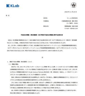 KLab 株式譲渡