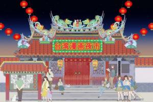 台湾漫画夜市