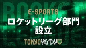 東京ヴェルディeスポーツ