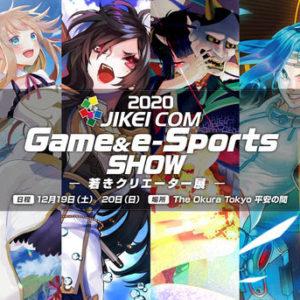 2020 JIKEI COM Game