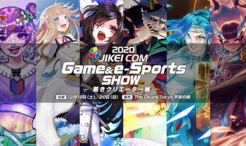2020 JIKEI COM Game