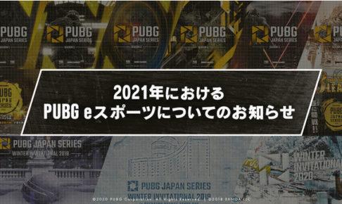 PUBG eスポーツ
