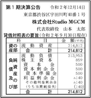 Studio MGCM 第1期決算
