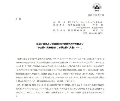 朝日放送グループHD 合併