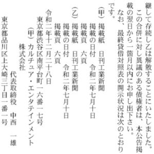 カルチュア・エンタテインメント