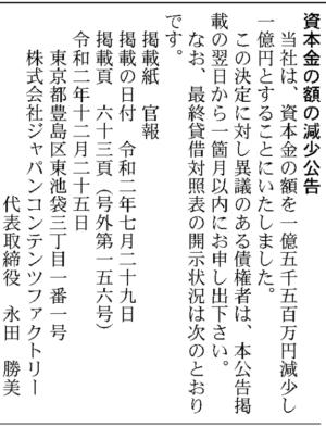 ジャパンコンテンツファクトリー 資本金