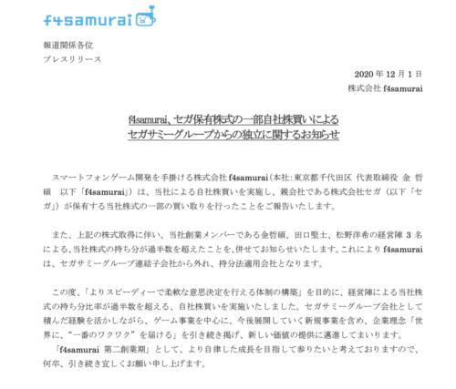 f4samurai 独立
