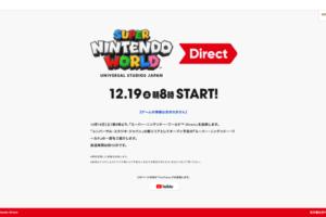 ニンテンドー・ワールド Direct