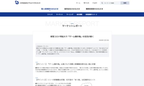 三井住友DSアセットマネジメント