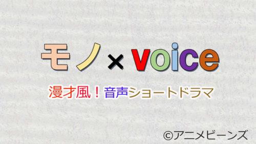 モノ×voice