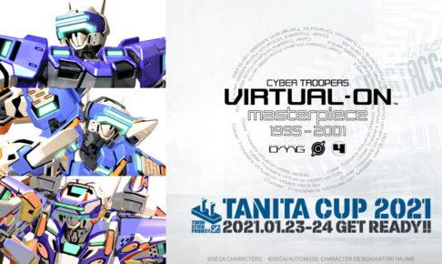 電脳戦機バーチャロン マスターピース TANITA CUP 2021