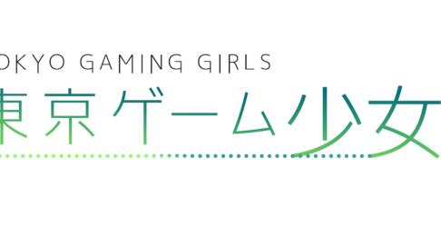 東京ゲーム少女