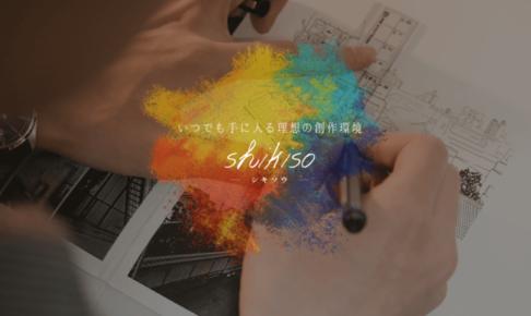 shikiso